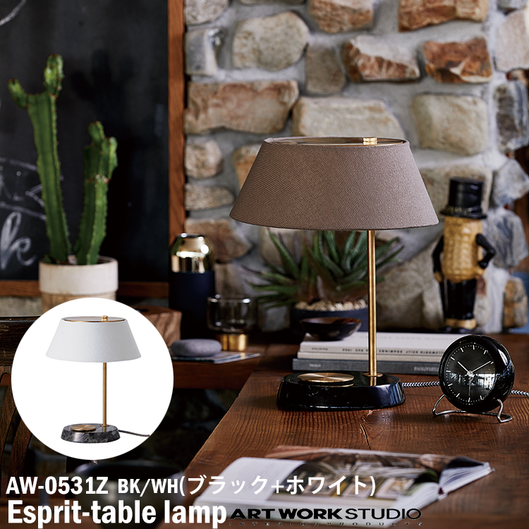 【レビューでクーポンプレゼント】ART WORK STUDIO AW-0531Z-BKWH Esprit-table lamp エスプリテーブルランプ 間接照明 布製 真鍮 大理石 おしゃれ ブラック ホワイト タッチスイッチ サイドテーブル ベッドサイド シック 寝室