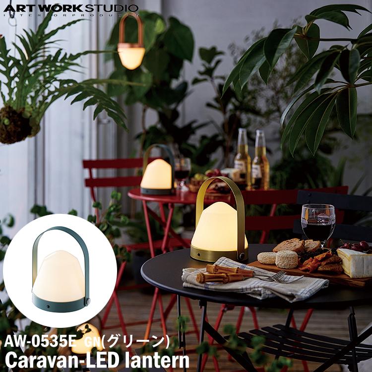 【レビューでクーポンプレゼント】ART WORK STUDIO AW-0535E-GN Caravan-LED lantern キャラバンLEDランタン 置型照明 間接照明 デスクランプ サイドランプ レトロ 壁掛け 玄関 ミニマル モダン スタンド 卓上 テーブル 寝室