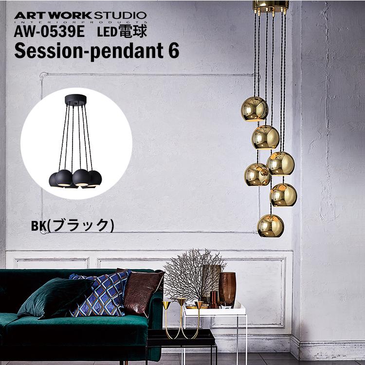 【レビューでクーポンプレゼント】ART WORK STUDIO AW-0539 Session-pendant 6 セッションペンダント6 BK ブラック LED電球付き アンティーク アーティスティック カフェ リビング 吹き抜け エントランス 6灯 アートワーク 店舗