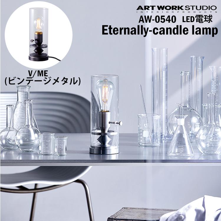 【レビューでクーポンプレゼント】ART WORK STUDIO AW-0540 Eternally-candle lamp エターナリーキャンドルランプ V/ME ビンテージメタル LED電球付き テーブルスタンド 卓上 アンティーク ガラス クラシック アートワーク 北欧