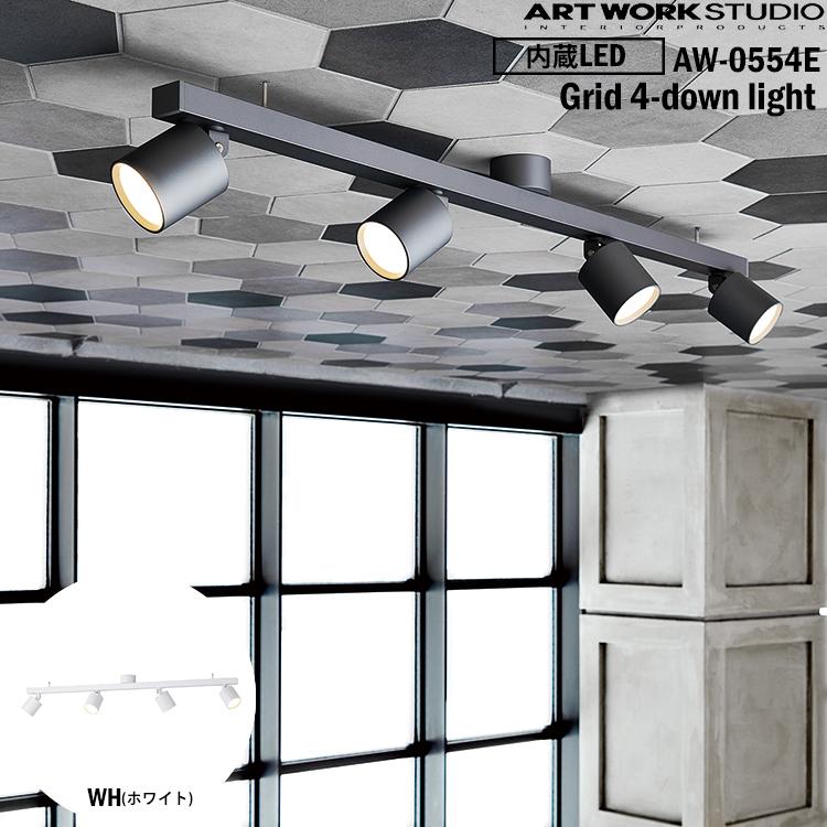 【レビューでクーポンプレゼント】ART WORK STUDIO AW-0554E-WH Grid 4-down light グリッド4ダウンライト 内蔵LED WH ホワイト バーライト ショップ 玄関 子供部屋 小スペース 照明
