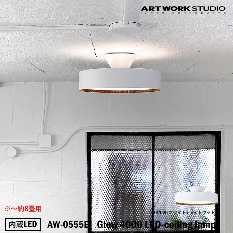 【エントリー&3,980円(税込)以上でポイント5倍!~3/21(土)9:59まで】ART WORK STUDIO AW-0555E-WHLW Glow 4000 LED-ceiling lamp グロー4000LEDシーリングランプ 内蔵LED WHLW ホワイト+ライトウッド 木目塗装 天井照明 約8畳用 おしゃれ リモコン 無段階調光