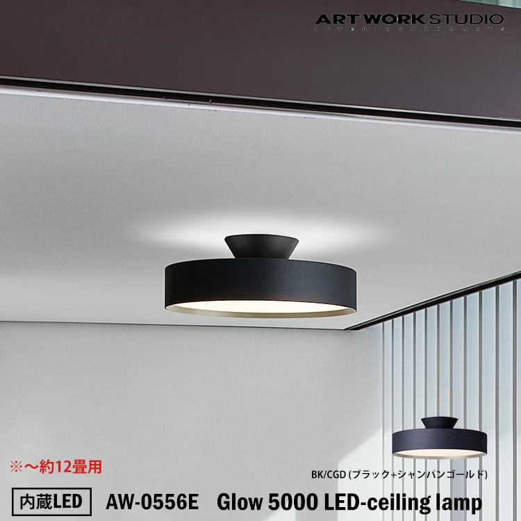 【レビューでクーポンプレゼント】ART WORK STUDIO AW-0556E-BKGD Glow 5000 LED-ceiling lamp グロー5000LEDシーリングランプ 内蔵LED BKGD ブラック+ゴールド 天井照明 約12畳用 おしゃれ リモコン 無段階調光