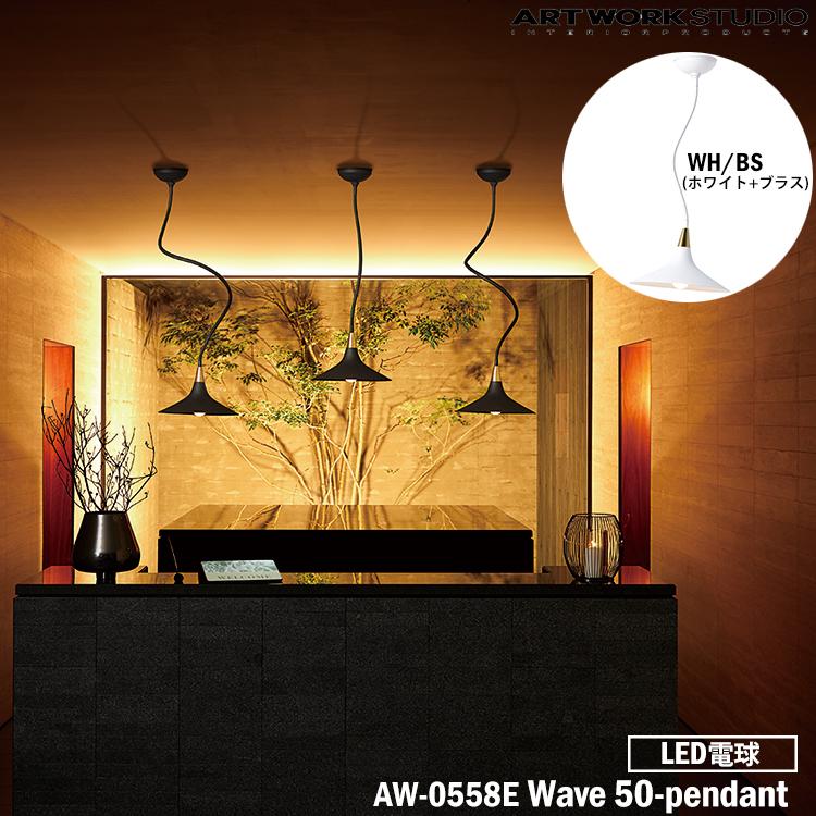【レビューでクーポンプレゼント】ART WORK STUDIO AW-0558E-WHBS Wave 50-pendant ウェーブ50ペンダント LED電球 WHBS ホワイト+ブラス 天井照明 真鍮 曲線 ホテル 住宅 カフェ ショップ おしゃれ