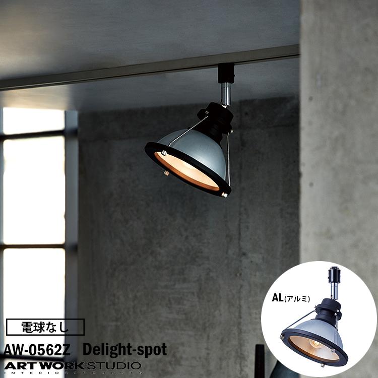 【レビューでクーポンプレゼント】ART WORK STUDIO AW-0562Z-AL Delight-sopt デライトスポット 電球なし AL アルミ ライティングレール専用モデル スポットライト インダストリアル シンプル おしゃれ カフェ