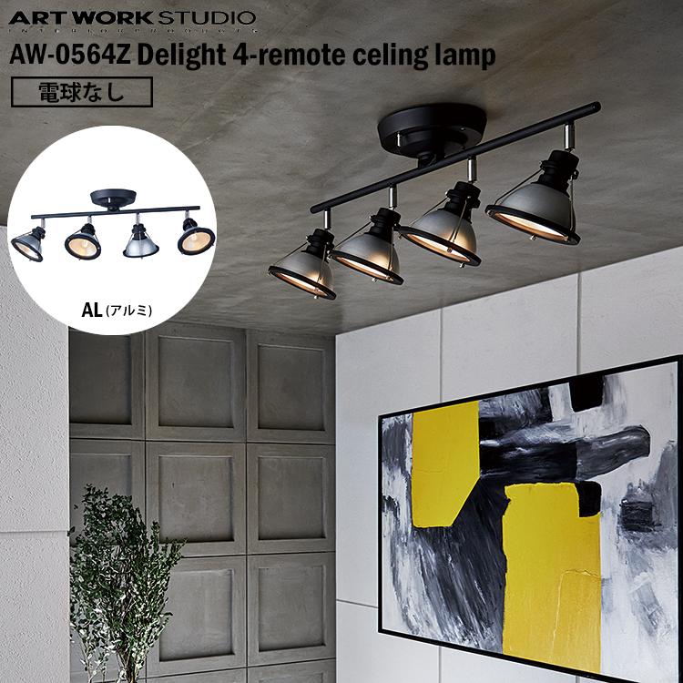 【全品5%OFFクーポン配布中!8/2(日)20:00~8/9(日)1:59まで】ART WORK STUDIO AW-0564Z-AL Delight 4-remote ceiling lamp デライト4リモートシーリングランプ 電球なし AL アルミ シーリングライト リモコン インダストリアル シンプル おしゃれ カフェ