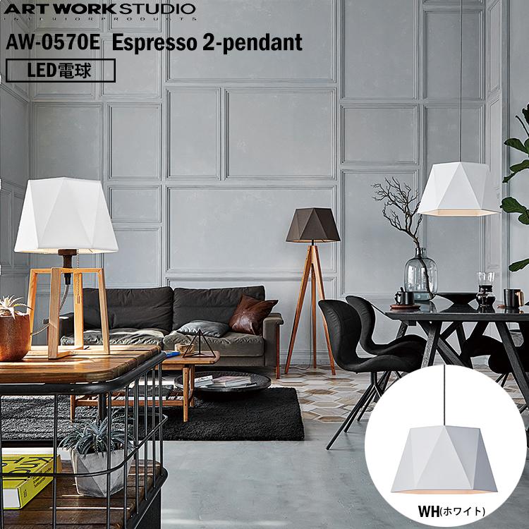【レビューでクーポンプレゼント】ART WORK STUDIO AW-0570E-WH Espresso 2-pendant エスプレッソ2ペンダント LED電球 WH ホワイト シンプル モノトーン シック モダン ヘキサゴン 六角形 おしゃれ カフェ ホテル 天井照明