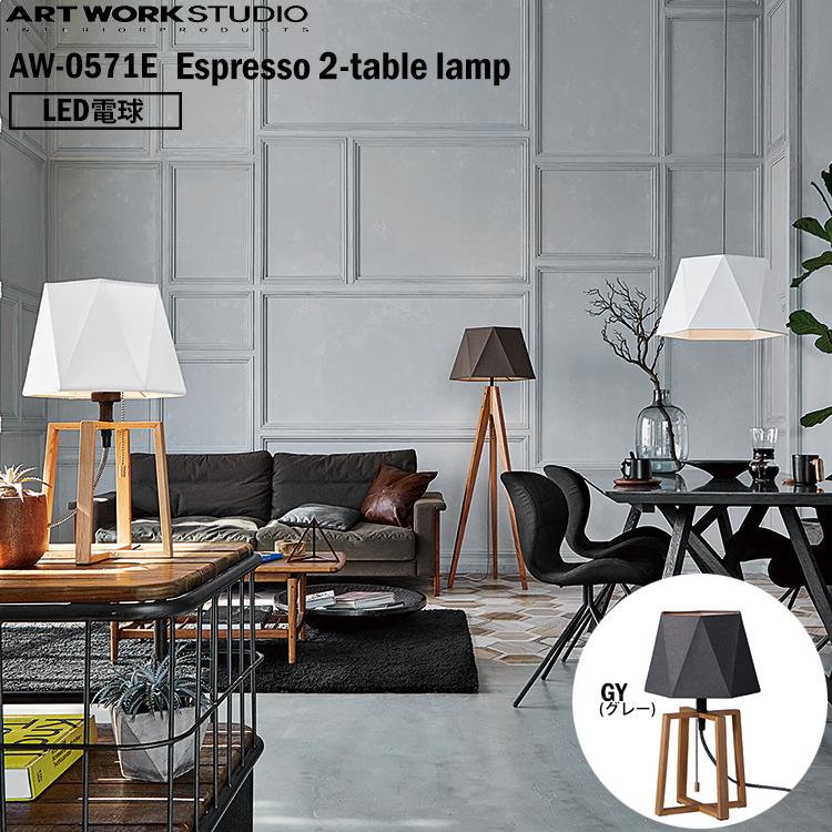 【レビューでクーポンプレゼント】ART WORK STUDIO AW-0571E-GY Espresso 2-table lamp エスプレッソ2テーブルランプ LED電球 GY グレー シンプル モノトーン シック モダン ヘキサゴン 六角形 おしゃれ カフェ ホテル
