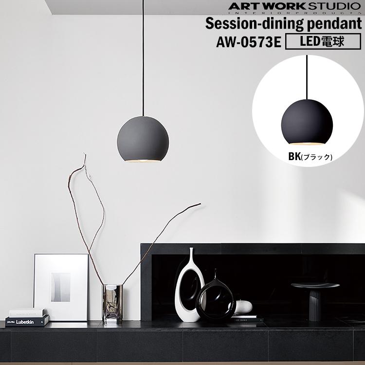 【レビューでクーポンプレゼント】ART WORK STUDIO AW-0573E-BK Session-dining pendant セッションダイニングペンダント LED電球 BK ブラック インテリア 天井照明 シンプル アンティーク アーティスティック カフェ リビング
