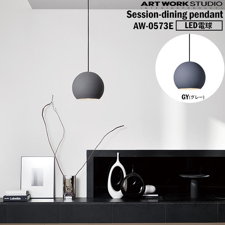 【レビューでクーポンプレゼント】ART WORK STUDIO AW-0573E-GY Session-dining pendant セッションダイニングペンダント LED電球 GY グレー インテリア 天井照明 シンプル アンティーク アーティスティック カフェ リビング