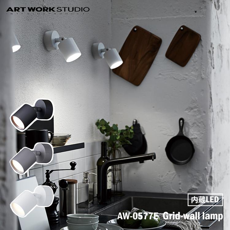 2021年新商品 ポイント10倍 送料無料 レビューでクーポンプレゼント ART WORK STUDIO AW-0577E Grid-wall lamp グリッドウォールランプ ブラケット キッチン 壁付け照明 シンプル リノベーション 間接照明 内蔵LED レストラン おしゃれ ショップ 売買 ダイニング アイテム勢ぞろい