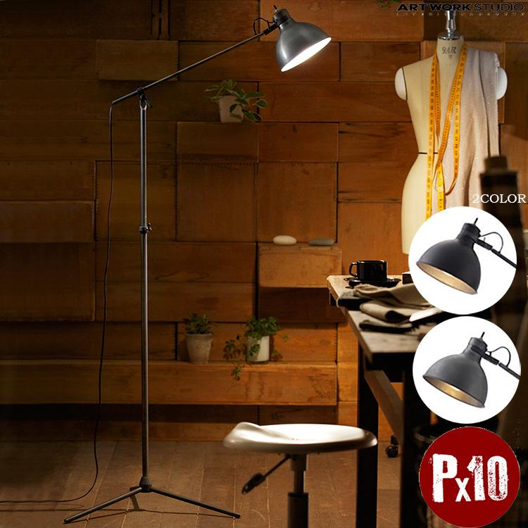 【レビューでクーポンプレゼント】ART WORK STUDIO AW-0294 おしゃれ スタンド ライト 置型照明 フロアーランプ フロアースタンド 1灯タイプ インテリア Soho-floor lamp (ソーホーフロアーランプ) アンティーク レトロ モダン