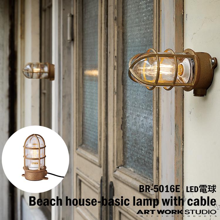 【レビューでクーポンプレゼント】ART WORK STUDIO BR-5016E Beach house-basic lamp with cable ビーチハウスベーシックランプウィズケーブル LED電球付き ビーチランプ デッキランプ レトロ ビンテージ インダストリアル