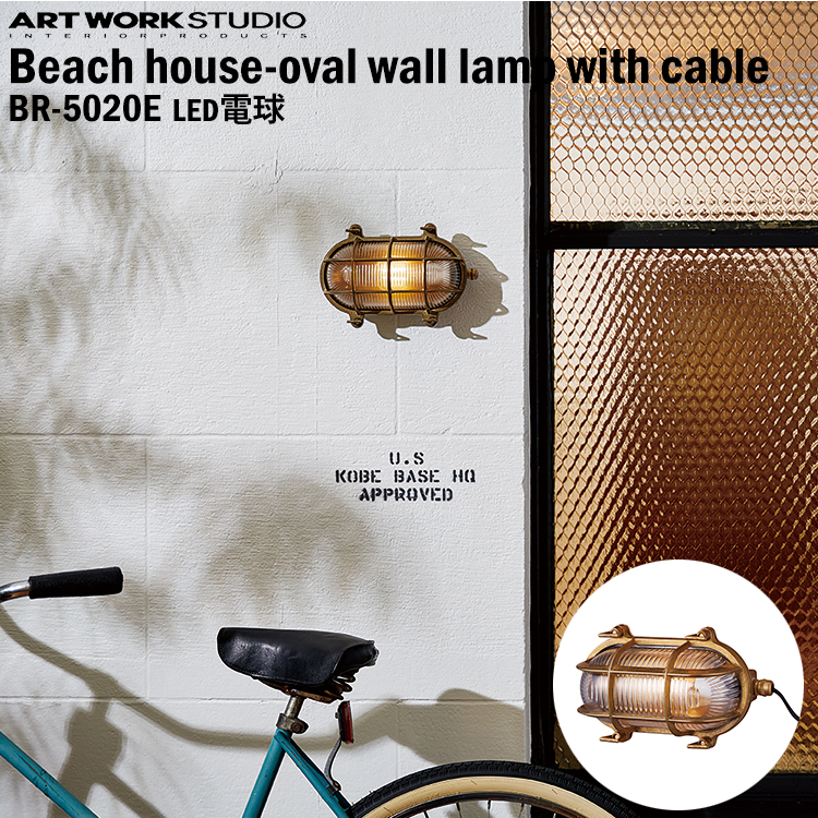 【レビューでクーポンプレゼント】ART WORK STUDIO BR-5020E Beach house-oval wall lamp(L) ビーチハウスオーバルウォールランプ L LED電球付き ビーチランプ デッキランプ レトロ ビンテージ インダストリアル 真鍮 ガラス