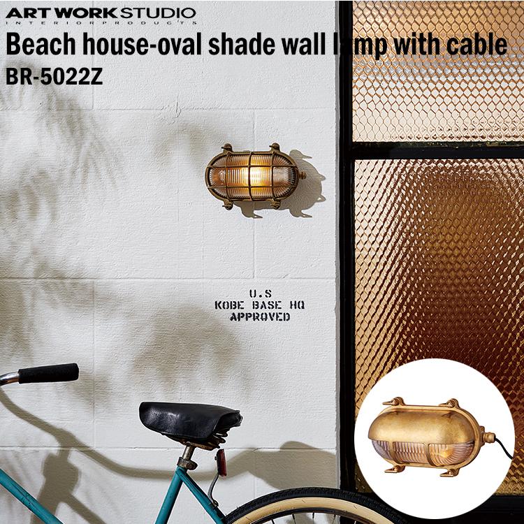 【レビューでクーポンプレゼント】ART WORK STUDIO BR-5022Z Beach house-oval shade wall lamp with cable ビーチハウスオーバルシェードウォールランプウィズケーブル ビーチランプ デッキランプ レトロ ビンテージ
