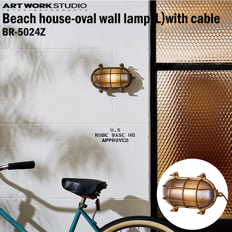 【レビューでクーポンプレゼント】ART WORK STUDIO BR-5024Z Beach house-oval wall lamp(L)with cable ビーチハウスオーバルウォールランプLウィズケーブル ビーチランプ デッキランプ レトロ ビンテージ インダストリアル