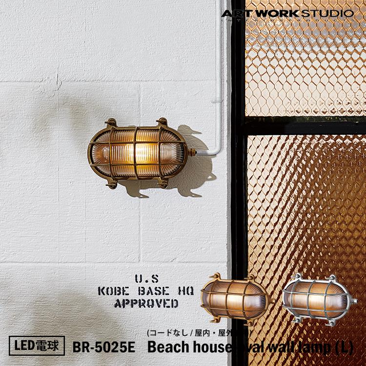 【レビューでクーポンプレゼント】ART WORK STUDIO BR-5025E Beach house-oval wall lamp(L) ビーチハウスオーバルウォールランプ L LED電球付き ビーチランプ デッキランプ レトロ ビンテージ インダストリアル 真鍮