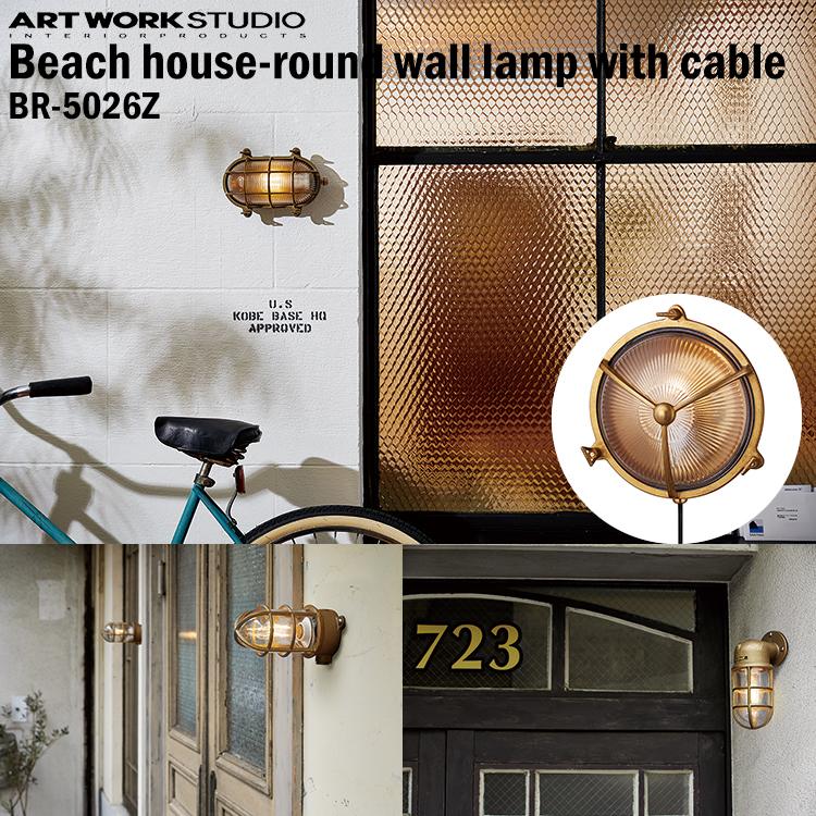【レビューでクーポンプレゼント】ART WORK STUDIO BR-5026Z Beach house-round wall lamp with cable ビーチハウスラウンドウォールランプウィズケーブル ビーチランプ デッキランプ レトロ ビンテージ インダストリアル 真鍮