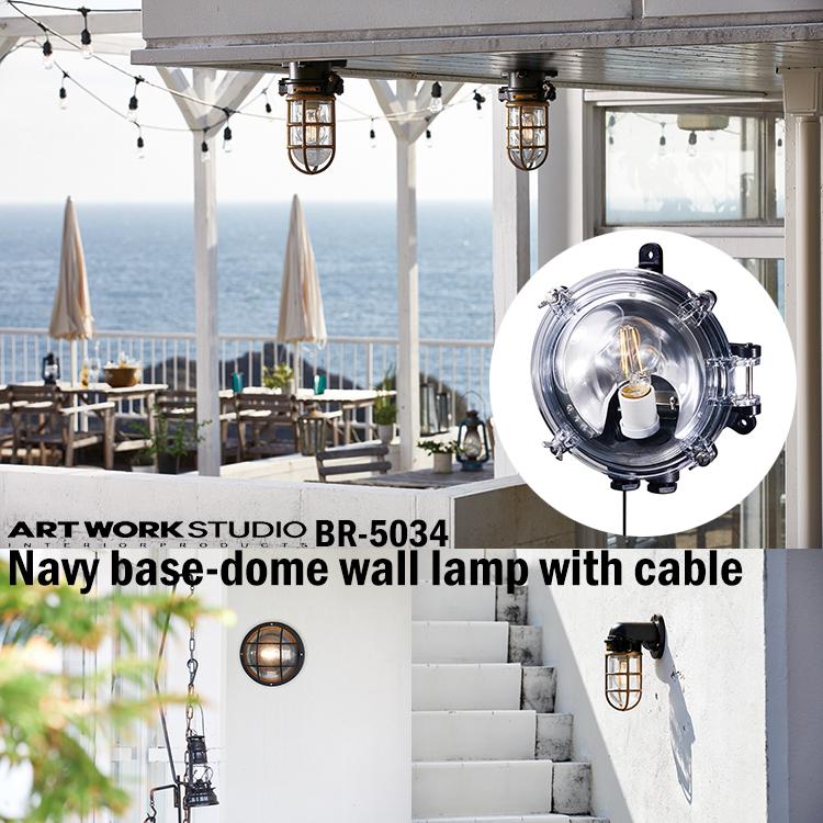 【レビューでクーポンプレゼント】ART WORK STUDIO BR-5034Z Navy base-dome wall lamp with cable ネイビーベース ドームウォールランプウィズケーブル ブラック マリンランプ 船舶 屋内専用 コンセント
