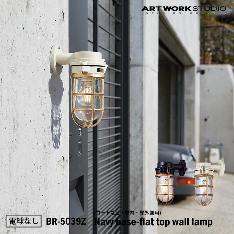 【レビューでクーポンプレゼント】ART WORK STUDIO BR-5039Z Navy base-flat top wall lamp ネイビーベース フラットトップウォールランプ ブラック マリンランプ 船舶 アウトドア 玄関 ポーチライト アートワーク 真鍮 ガラス