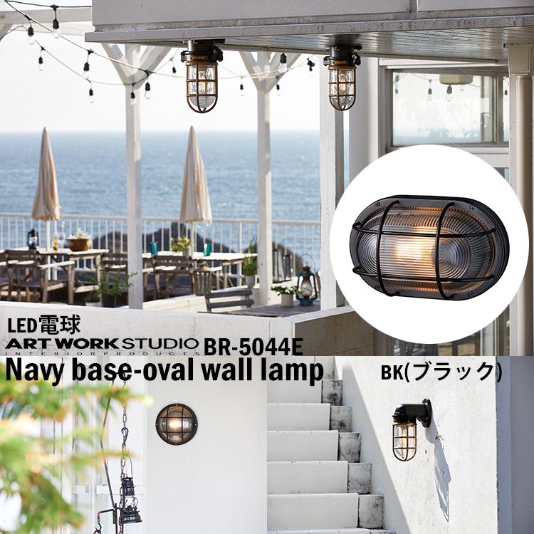 【レビューでクーポンプレゼント】ART WORK STUDIO BR-5044E Navy base-oval wall lamp ネイビーベース オーバルウォールランプ LED電球付き ブラック マリンランプ 船舶 アウトドア 玄関 ポーチライト アートワーク 真鍮 ガラス