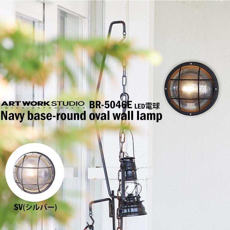 【全品5%OFFクーポン配布中!8/2(日)20:00~8/9(日)1:59まで】ART WORK STUDIO BR-5046E-SV Navy base-round wall lamp ネイビーベース ラウンドウォールランプ LED電球付き SV シルバー ビーチランプ デッキランプ レトロ ビンテージ インダストリアル