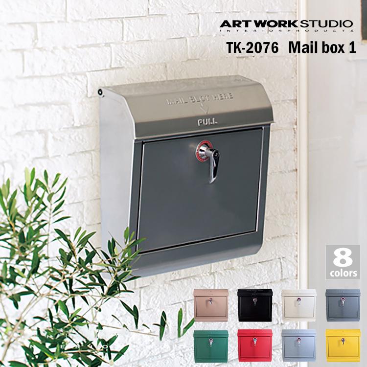 送料無料 ポイント10倍 レビューでクーポンプレゼント ART WORK STUDIO Mail box 1 メーカー公式 メールボックス1 TK-2076 シンプル おしゃれ レトロ アメリカン 予約販売品 北欧 A4サイズ投函可能 鍵付き エンボス文字なし スチール製