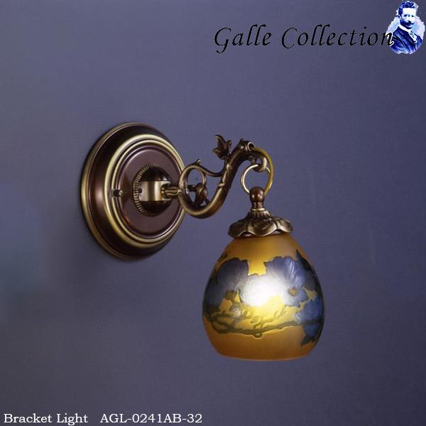 【レビューでクーポンプレゼント】ガレ・コレクション AGL-0241AB-32 ガレ レプリカ 1灯 ブラケット ライト 壁付照明 高級照明器具 リビング用 玄関用 寝室用 真鍮製 アンティーク ブロンズ 白熱電球 付属 LED 対応 Magnolia