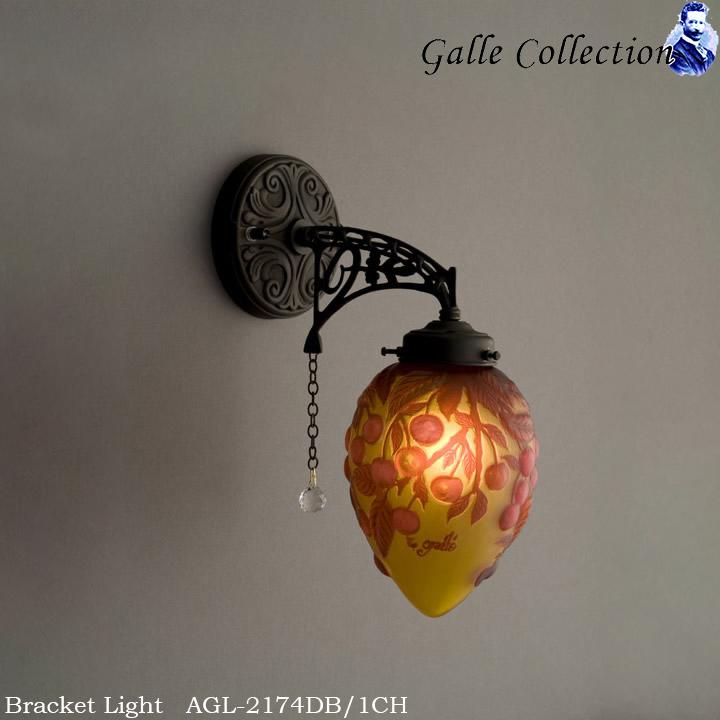 【レビューでクーポンプレゼント】ガレ・コレクション AGL-2174DB-1CH ガレ レプリカ 1灯 ブラケット ライト 壁付照明 高級照明器具 リビング用 玄関用 寝室用 真鍮製 ダーク ブロンズ 白熱電球 付属 LED 対応 Red Cherry