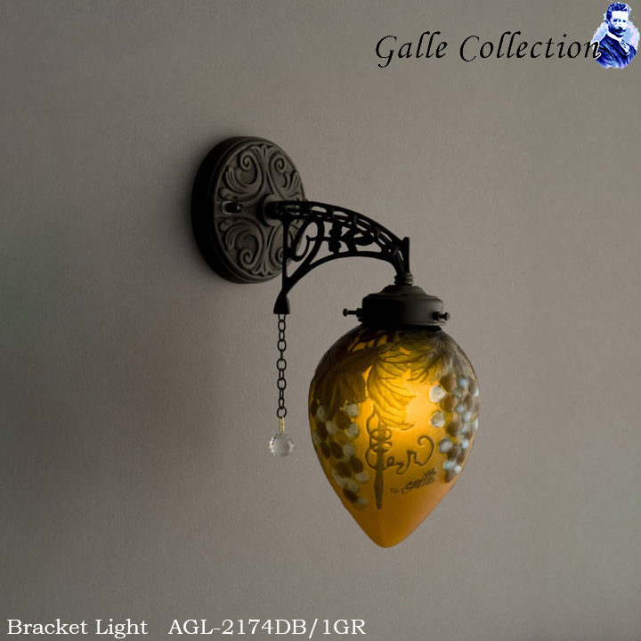 【レビューでクーポンプレゼント】ガレ・コレクション AGL-2174DB-1GR ガレ レプリカ 1灯 ブラケット ライト 壁付照明 高級照明器具 リビング用 玄関用 寝室用 真鍮製 ダーク ブロンズ 白熱電球 付属 LED 対応 Blue Grape