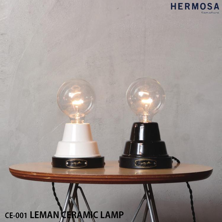 【レビューでクーポンプレゼント】HERMOSA ハモサ CE-001 LEMAN CERAMIC LAMP レマンセラミックランプ ウォールランプ テーブルランプ 照明 セラミック 1灯照明 LED対応 壁付け モダン モノクロ インダストリアル