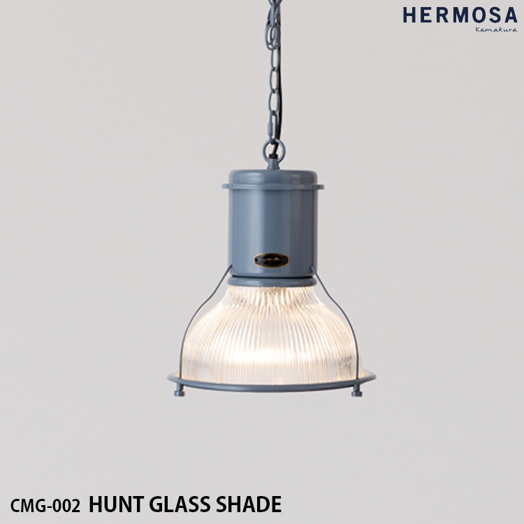 【レビューでクーポンプレゼント】HERMOSA ハモサ CMG-002 HUNT GLASS SHADE ハントグラスシェード ペンダントランプ 照明 ガラス 1灯照明 LED対応 長さ調節可能 インダストリアル レトロ ビンテージ ミッドセンチュリー