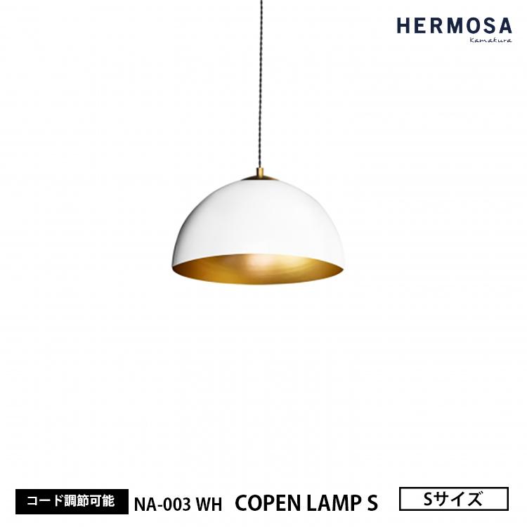 HERMOSAから1灯照明の新作が登場しました 全品5%OFFクーポン配布中 11 25 水 10:00~11 27 金 23:59まで HERMOSA ハモサ COPEN LAMP AL完売しました S コペンランプ インテリア NA-003WH カフェ キッチンカウンター おしゃれ 照明 Sサイズ 店舗 ホワイト 期間限定今なら送料無料 ペンダントライト 1灯 白 シンプル 天井照明