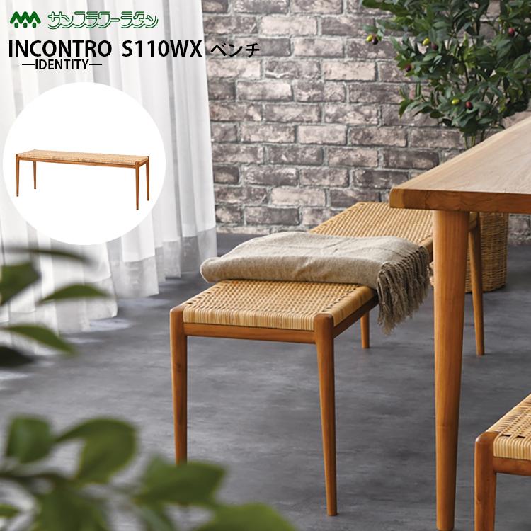 【レビューでクーポンプレゼント】IDENTITY チーク ベンチ S210WX 家具 インテリア チェア 椅子 イス いす ベンチ 腰掛け ダイニング チーク 木製 ラタン 籐 ナチュラル デザイン リラックス ゆったり
