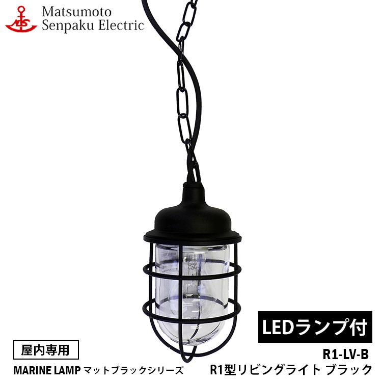 【レビューでクーポンプレゼント】松本船舶 R1型リビングライトブラック R1-LV-B LEDランプ付属モデル MARINE LAMP マットブラックシリーズ 屋内専用 照明 真鍮製 マリンランプ (MALINE LAMP) アウトドア ライト 天井照明 エクステリア照明