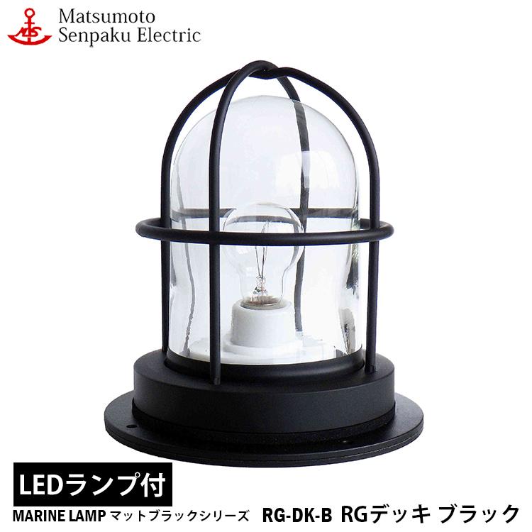 【全品5%OFFクーポン配布中!8/2(日)20:00~8/9(日)1:59まで】松本船舶 RGデッキブラック RG-DK-B LEDランプ装着モデル MARINE LAMP マットブラックシリーズ 照明 真鍮製 マリンランプ (MALINE LAMP) アウトドア ライト 天井照明 エクステリア照明