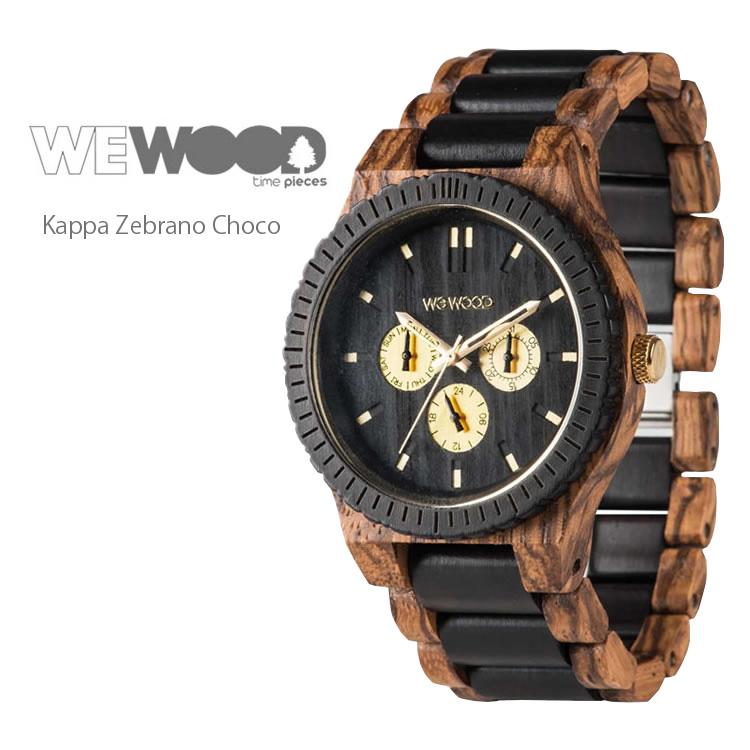 【レビューでクーポンプレゼント】WEWOOD 9818110 KAPPA ZEBRANO CHOCO (カッパゼブラノチョコ) 腕時計 おしゃれ ユニセックス メンズ レディース 男女兼用 ブラック ベージュ ゴールド 天