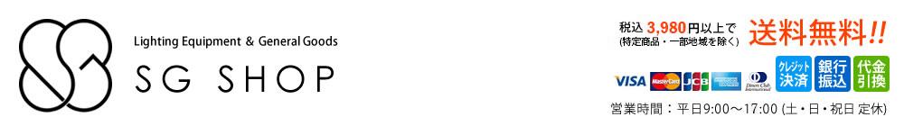 SG SHOP:照明器具を中心に家具・アウトドア・インテリア小物等オシャレな商品満載!