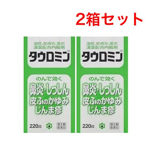 無料サンプルOK 人気ブランド多数対象 かゆい つらい皮膚病 鼻炎に 第2類医薬品 2箱セット《日邦薬品》タウロミン220錠