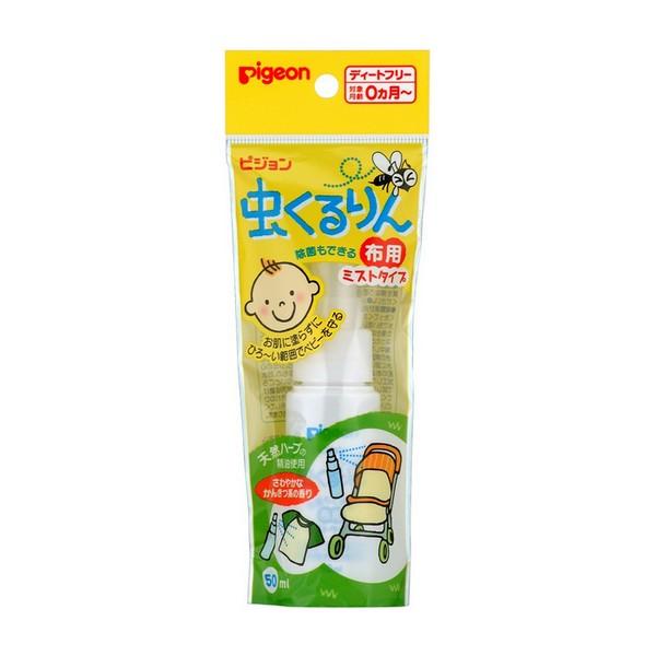 ●日本正規品● お肌に塗らずに広い範囲でベビーを守る 布製品専用のミスト 《ピジョン》 虫くるりん 布用ミストタイプ 50ml ラッピング無料