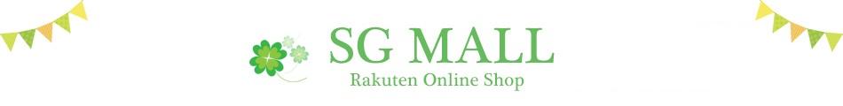SG MALL:ベビー用品のことならSG MALLにおまかせ♪
