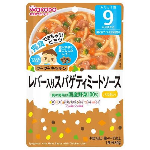 【ケース販売】和光堂 グーグーキッチン レバー入りスパゲティミートソース 9ヵ月~(80g)×48個