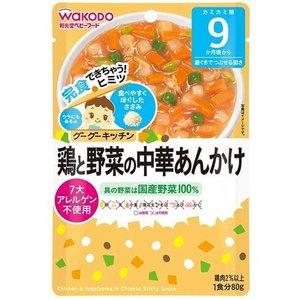 【ケース販売】和光堂 グーグーキッチン 鶏と野菜の中華あんかけ 9ヵ月~(80g)×48個