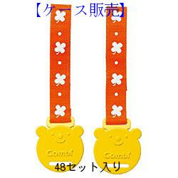 【ケース販売】「コンビ」Fromママ(フロムママ) 【ベビーカークリップ 】48個入り