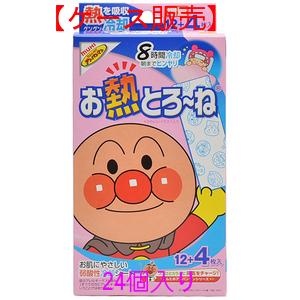 【ケース販売】「池田模範堂」 【お熱とろーね】 (12+4枚)×24個