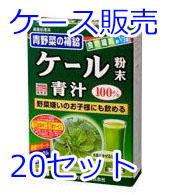 山本漢方【ケール粉末100% 計量タイプ(85g)】20セット