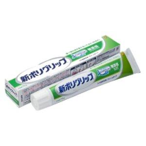 新ポリグリップ 無添加 部分・総入れ歯安定剤(75g)×10【ポリグリップ】