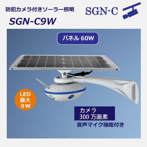 防犯カメラ付きソーラー照明【SGN-C9W】太陽光のみで照明が点灯し、WEBにもつながる防犯カメラがついたソーラー外灯・照明です。