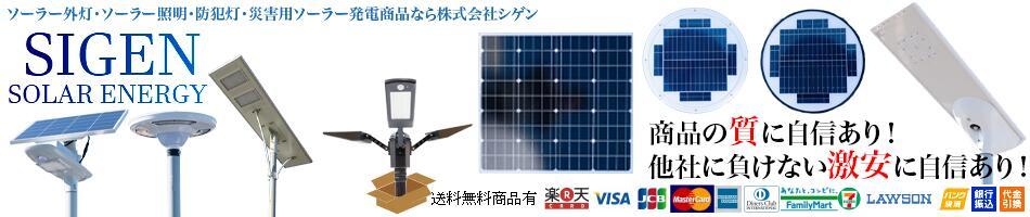 SIGEN SOLAR ENERGY:圧倒的に明るく、洗練されたデザインのソーラー商品を数多くご用意!
