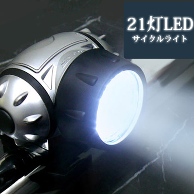 LEDなので高度 寿命とも申し分なし 自転車 ライト LED 点滅 21灯 点滅高度3段階 1灯 8灯 定番キャンバス 安心 懐中電灯 サイクルライト アウトドア 通学 安全 通勤 +点滅 cw-21led01 アウトドアグッズ 大規模セール